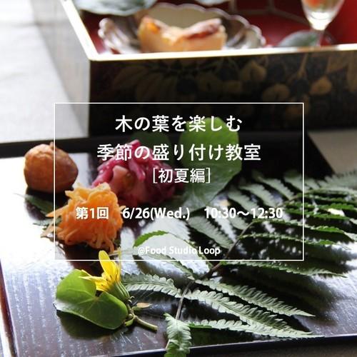 6/26(水) 木の葉を楽しむ季節の盛り付け教室[初夏編]