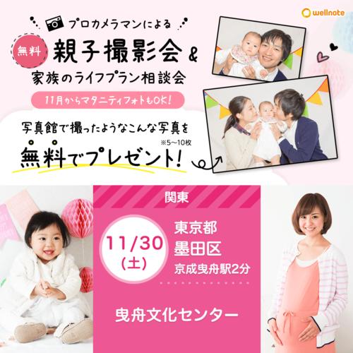 11月30日(土)曳舟文化センター【無料】親子撮影会&ライフプラン相談会