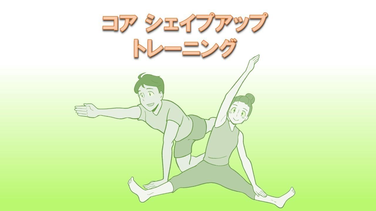 コア シェイプアップトレーニング(SAORI)