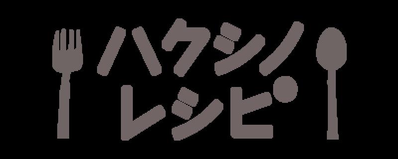 ハクシノレシピ 予約ページ