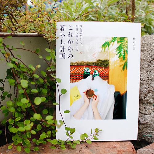 9/28(土) 柳沢小実『これからの暮らし計画』出版記念ランチトーク at 本とコーヒーtegamisha