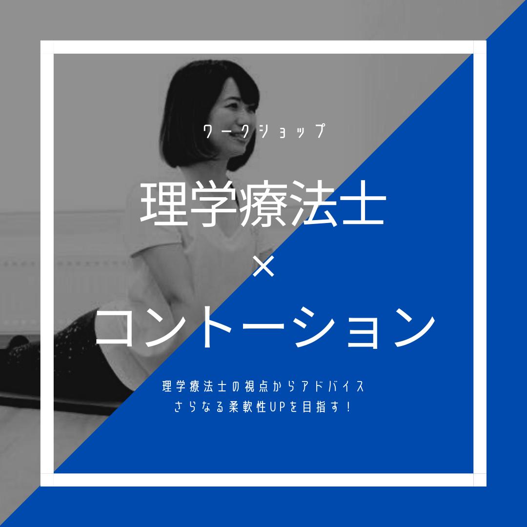 ワークショップ「コントーション×理学療法士」<大人> / 理学療法士 山内 聡美 & Eri