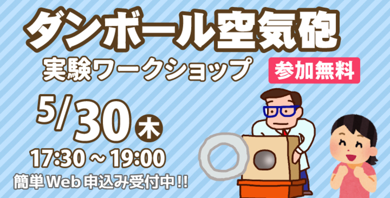 【5/30(木) 前橋校】たたいて発射!ダンボール空気砲!!