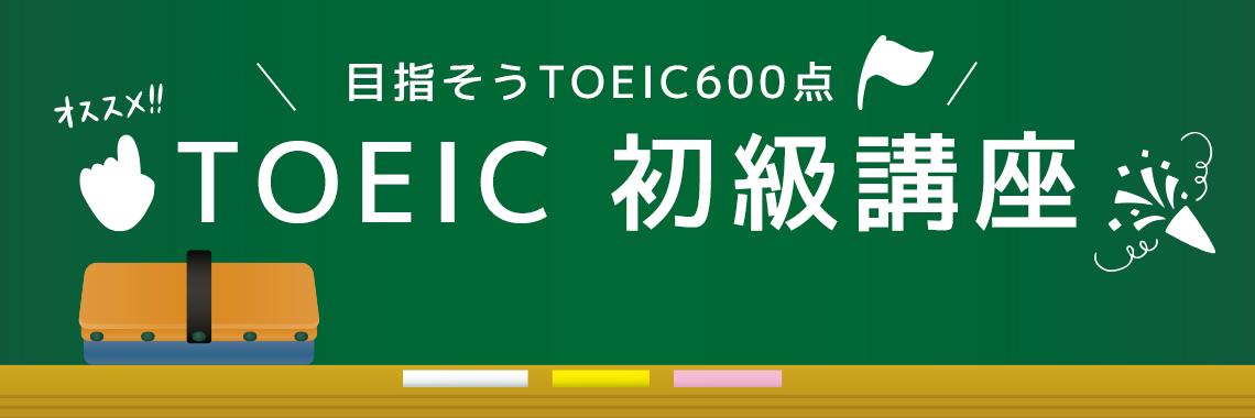 【ビジネス】TOEIC初級講座 *6日間*