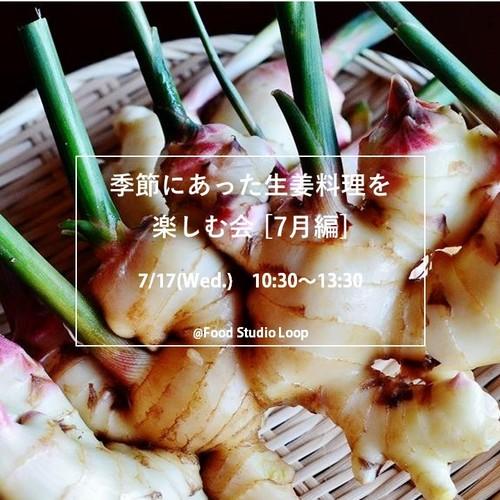 7/17(水) 季節にあった生姜料理を楽しむ会[7月編]