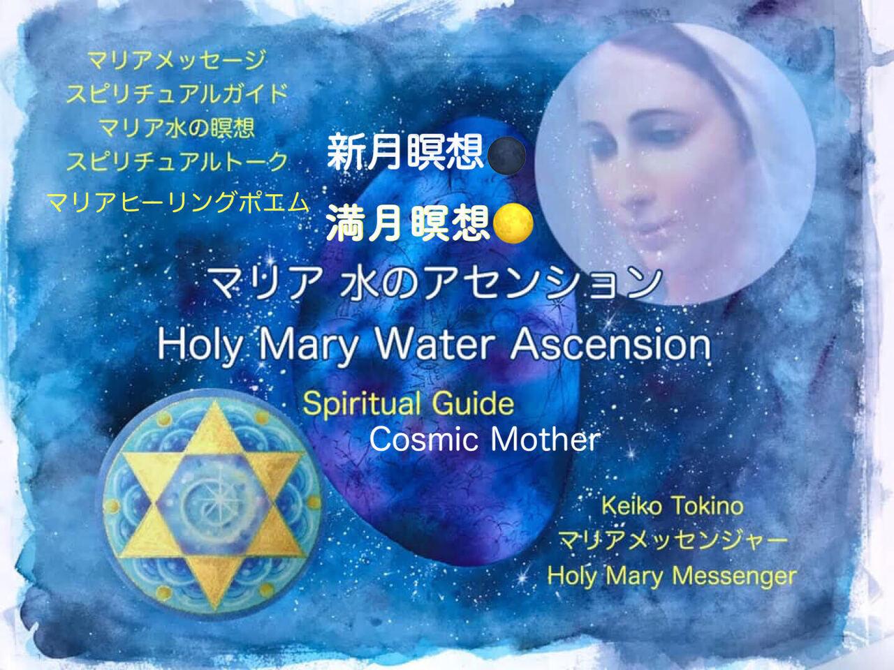 聖マリア新月・満月瞑想 Holy Mary's meditation online