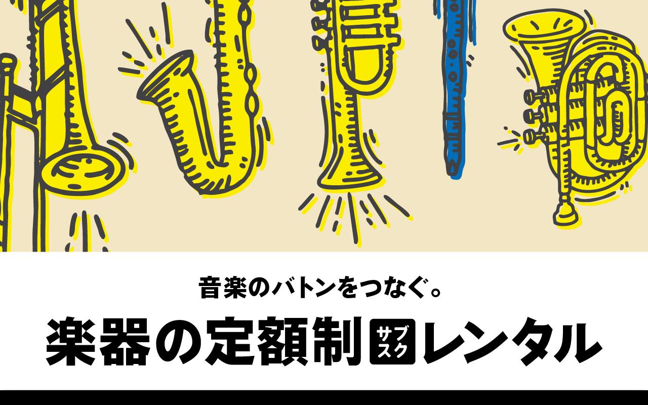 【申込予約】楽器のサブスクレンタル