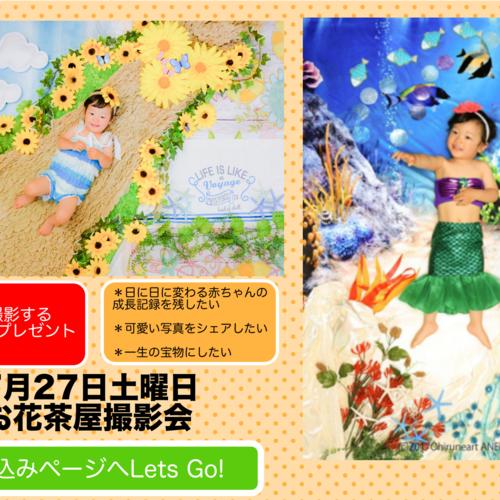7月27日【親子フォトプレゼント!】ダイビング&ひまわりINお花茶屋