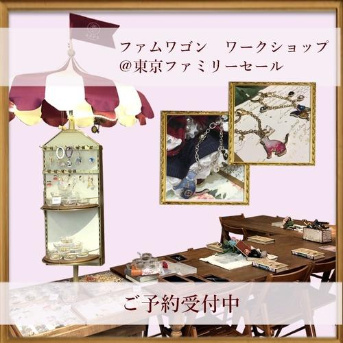 @東京ファミリーセール ワークショップ ファムワゴン☆全国ツアー 8/24(土)・8/25(日)