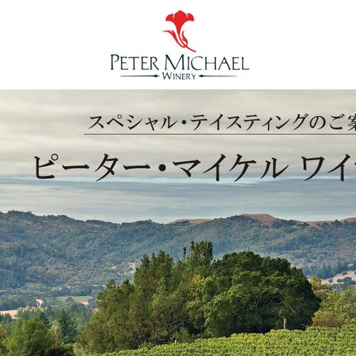 10/1(火) 来日イベント「ピーター・マイケルワイナリー」