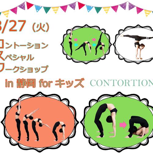 [スペシャルWS in 静岡] キッズ向け★コントーション<120分> / CONTORTION