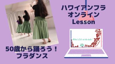 【オンライン】体験レッスン!いつでもどこでも踊れるハワイアンフラLESSON
