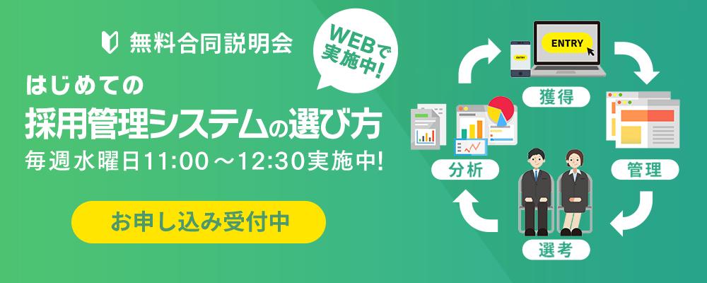 【無料ウェブセミナー】はじめての採用管理システムの選び方