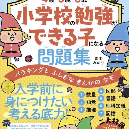 NEW!『4,5,6歳 小学校の勉強ができる子になる問題集』著者の青木みのり先生による 「小学校受験おはなし会」