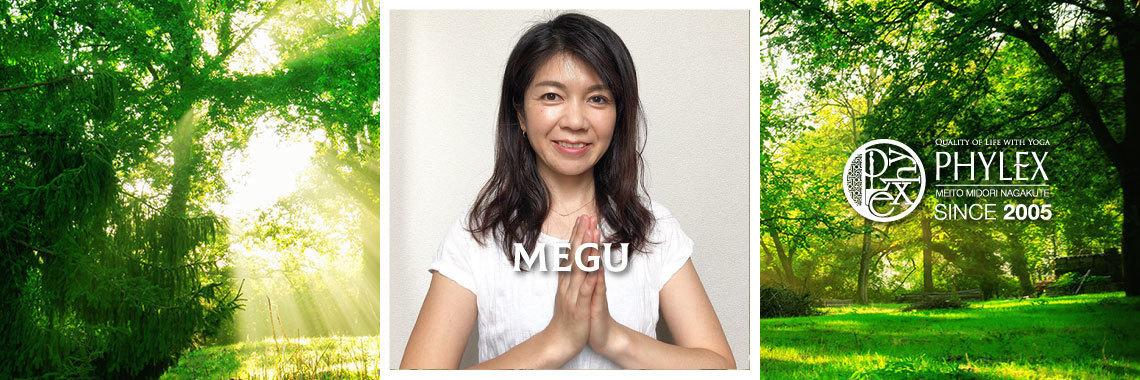 (ラ)心と身体のヨガ/MEGU