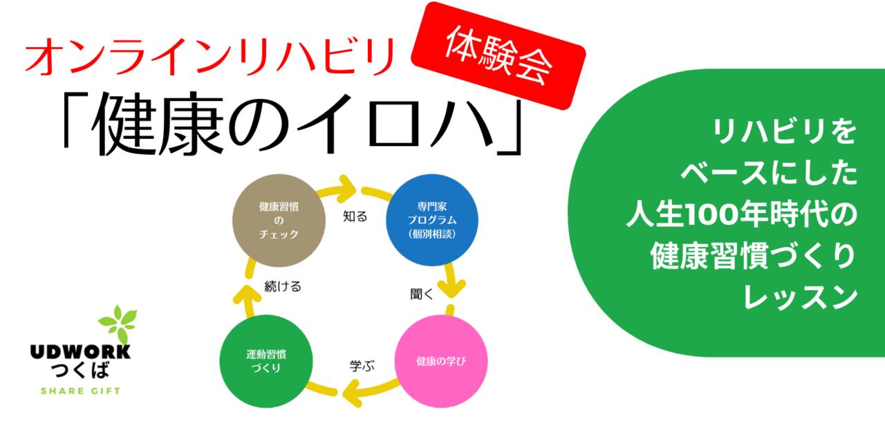 [体験会]オンラインリハビリ〜健康のイロハ〜