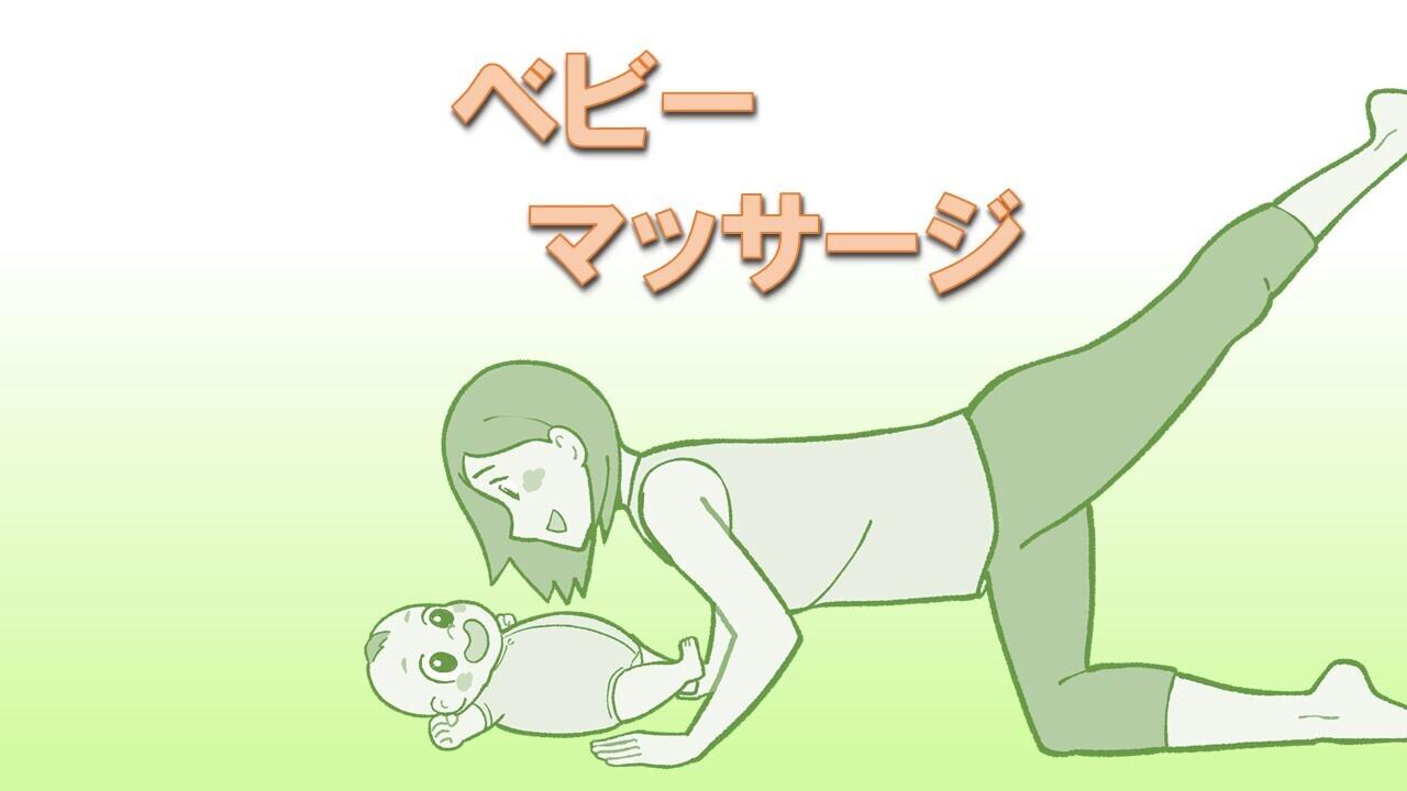 ベビーマッサージ (清水奈々)