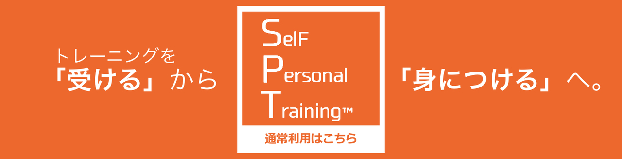 【通常利用】セルフパーソナルトレーニング™