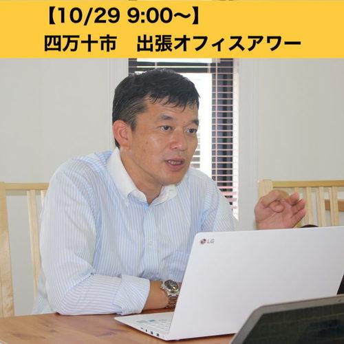 【出張オフィスアワー】オフィスアワー(吉田)[10/29(火)]