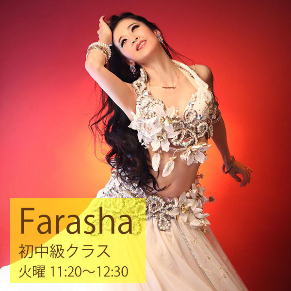 Farasha ベリーダンス初中級