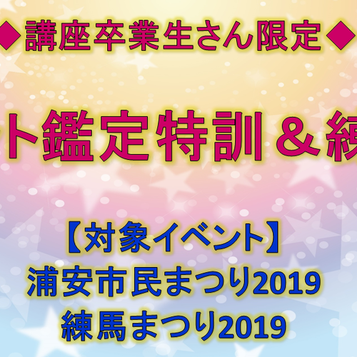 【イベント出演者向け】鑑定特訓&練習会(10月)