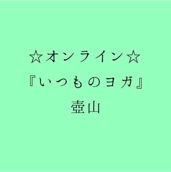 オンライン/いつものヨガ/講師:壺山順世【運動量★★★☆☆】初心者の方おすすめ🔰