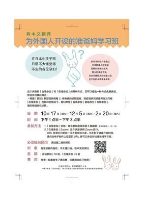 東京都助産師会オンライン 無料外国人向け両親学級(中国語)