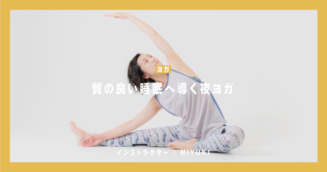 質の良い睡眠へ導く夜ヨガ(30分)_MIYUKI