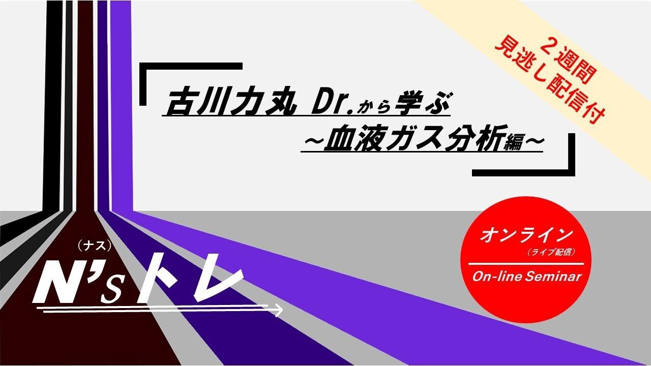【オンライン】N'sトレ(ナストレ) 古川力丸 Dr.から学ぶ~血液ガス分析編~(9/18開催)