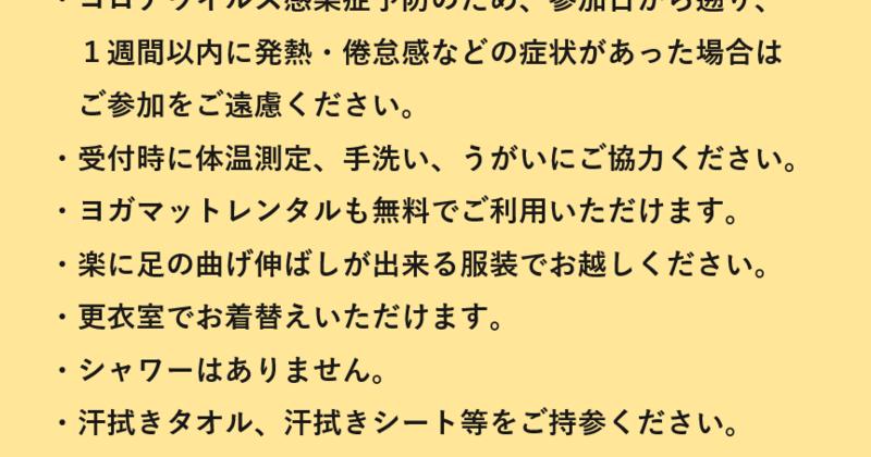 体験会:コロナ太りをやっつけろ! 無料レッスン体験会  レッスンレベル☆☆☆☆★