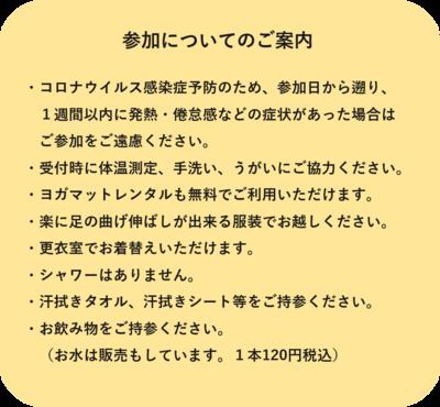 体験会:無料レッスン体験会 HELLO YOGA DAY !