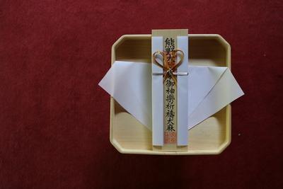 ご祈祷お申込み(願意3つ 特別木製御札)