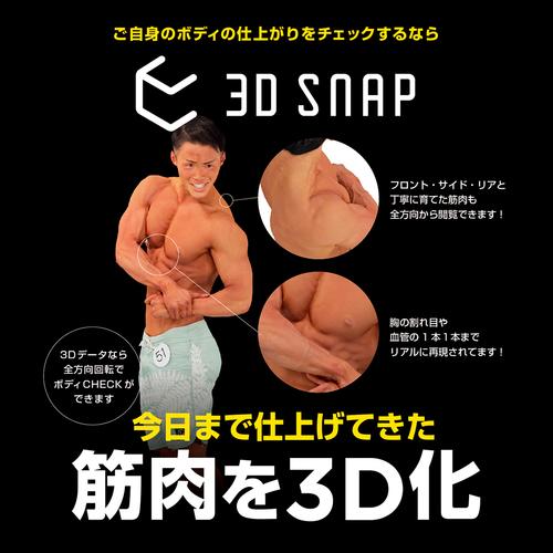 【2020年2月11日 3D撮影会予約ページ】 マッスルコンテストin川崎