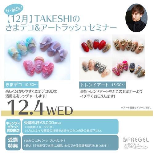 【東京五反田】ザ・解決!全部見せます!【12月】TAKESHIのきまデコ&アートラッシュセミナー