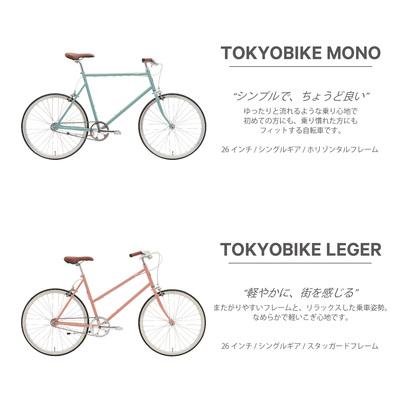 TOKYOBIKE TOKYO レンタルバイク予約