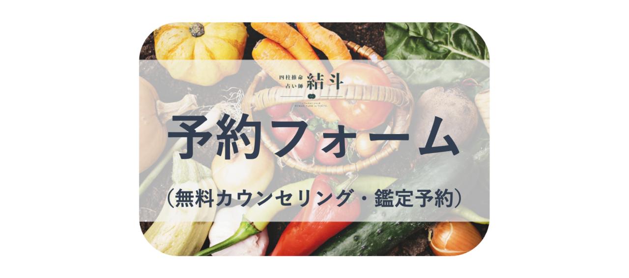 【占い師結斗】予約フォーム(無料カウンセリング・鑑定予約)