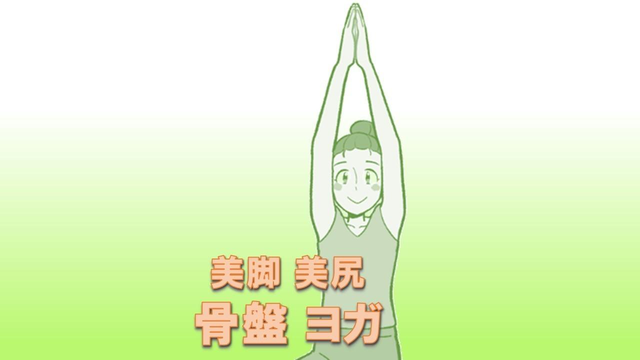 """""""美脚美尻""""骨盤ヨガ (沖田 由衣子)"""