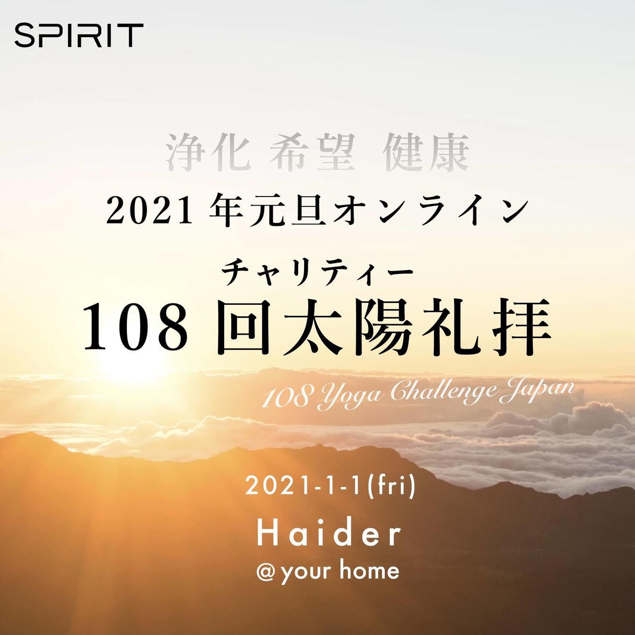 2021年 元旦 チャリティー太陽礼拝【オンライン】