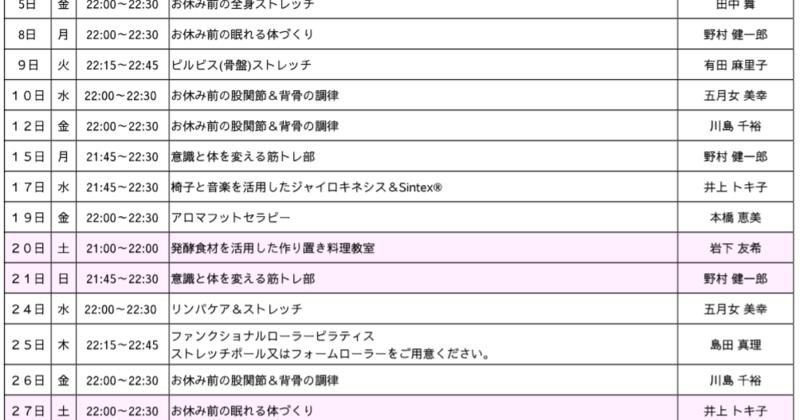 【4月】アージュ・睡眠LABO(月額定額制・夜だけ受け放題オンラインレッスン)