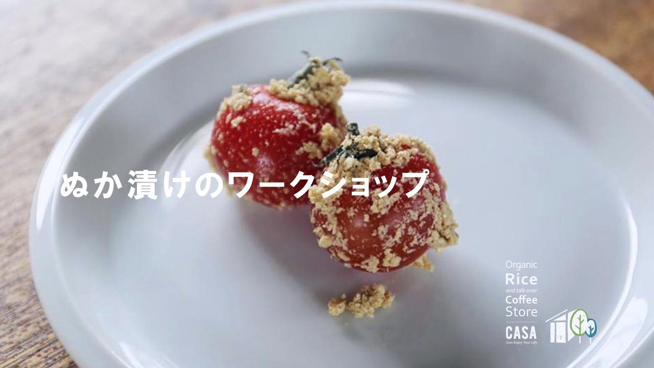 【名古屋店/2019.09.22(日)】イベントSCHOP特別企画「ぬか漬けをつくろう」