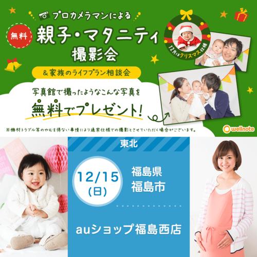 12月15日(日)auショップ福島西店【無料】親子撮影会&ライフプラン相談会