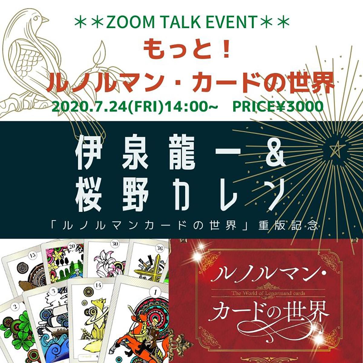 【ZOOMトークイベント】伊泉龍一&桜野カレン < もっと! ルノルマンカードの世界>