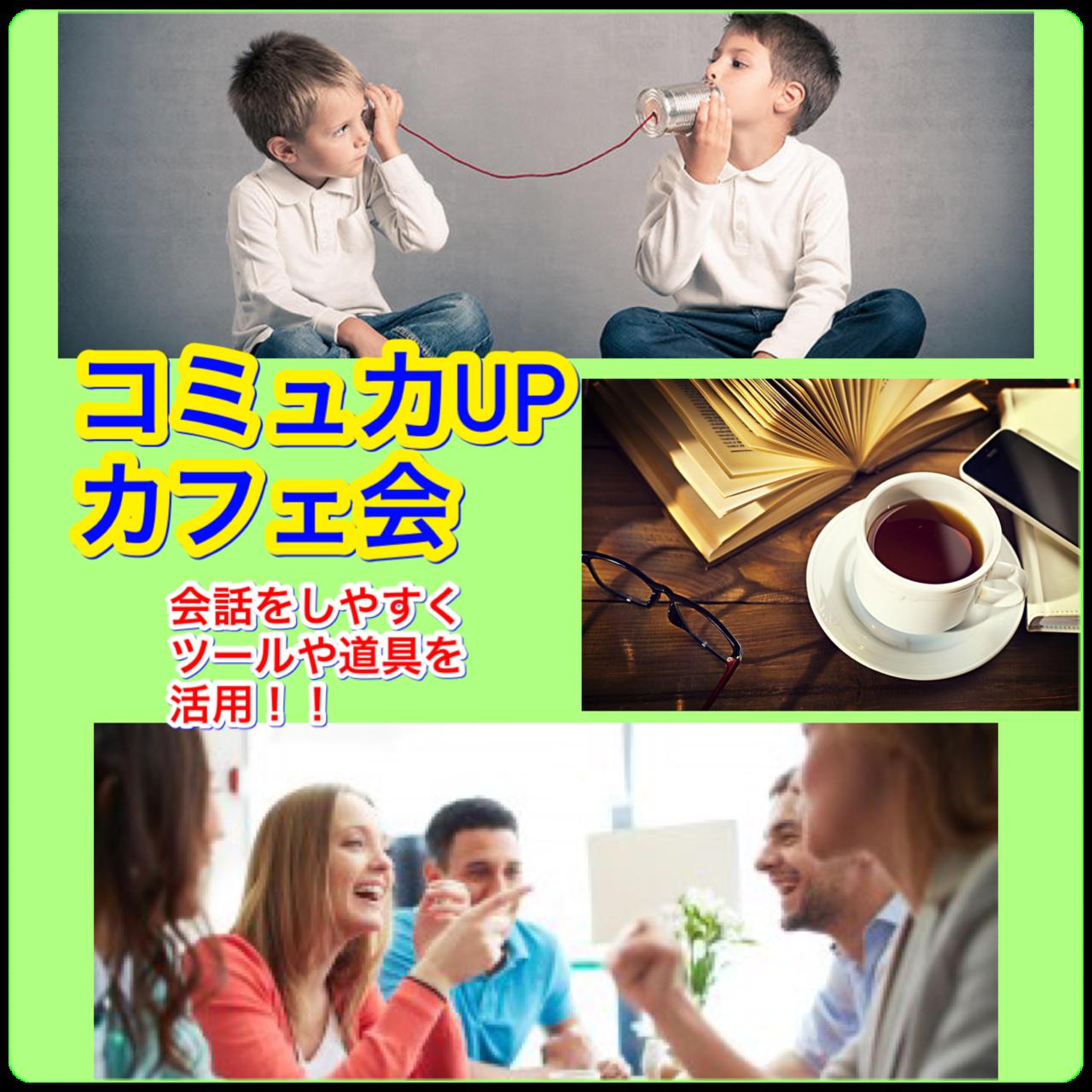 コミュ力UPカフェ会