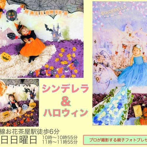 10月5日【親子フォトプレゼント!】ハロウィンパレード&シンデレラ INお花茶屋