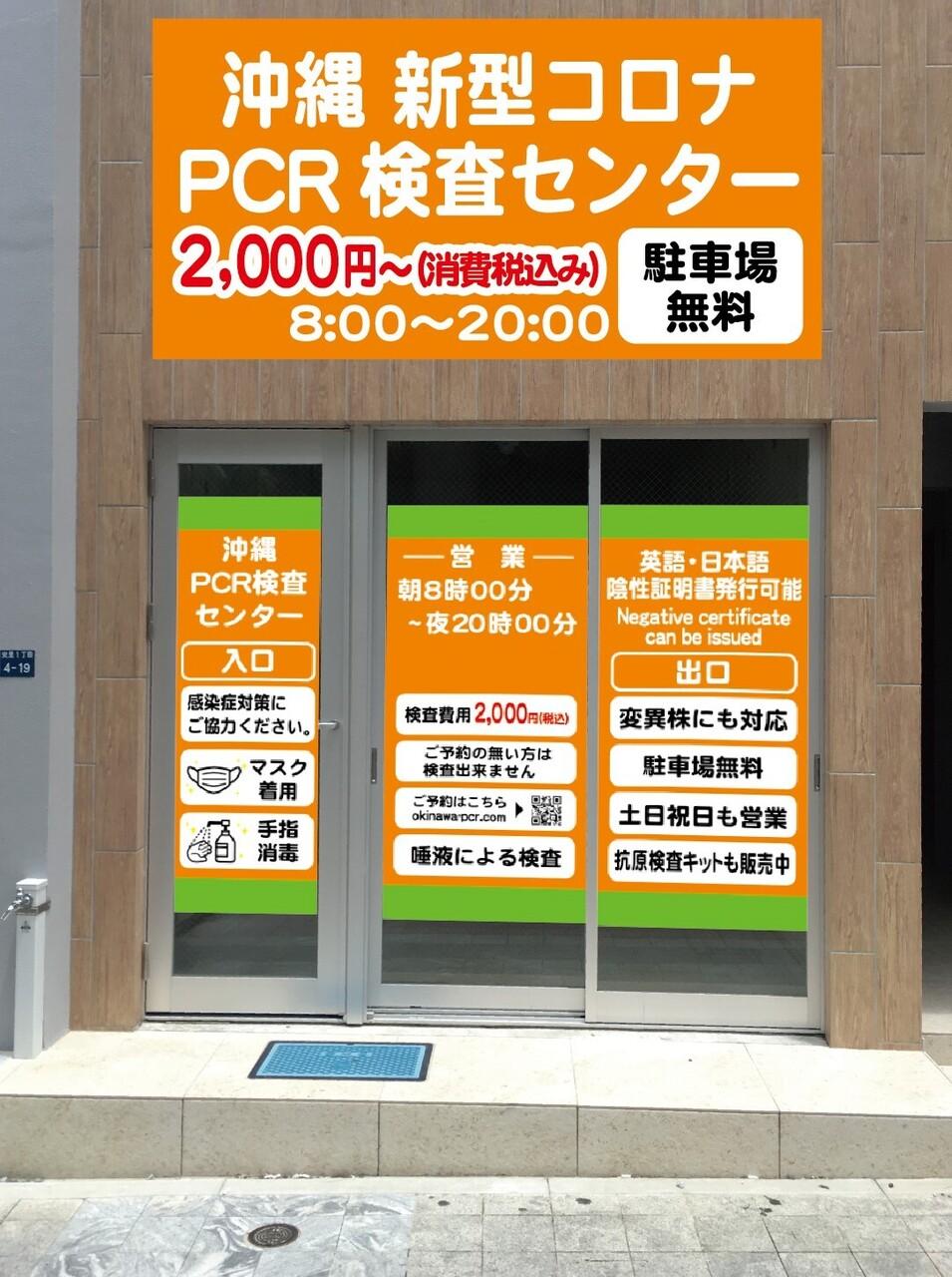 【沖縄PCR検査センター安里店】検査予約(クイック通知) 予約ページ