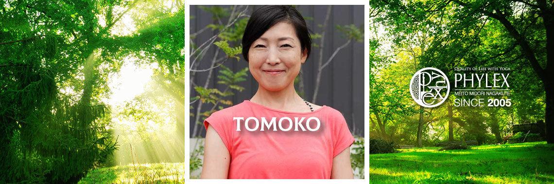 (ラ)アロマリラックス/TOMOKO