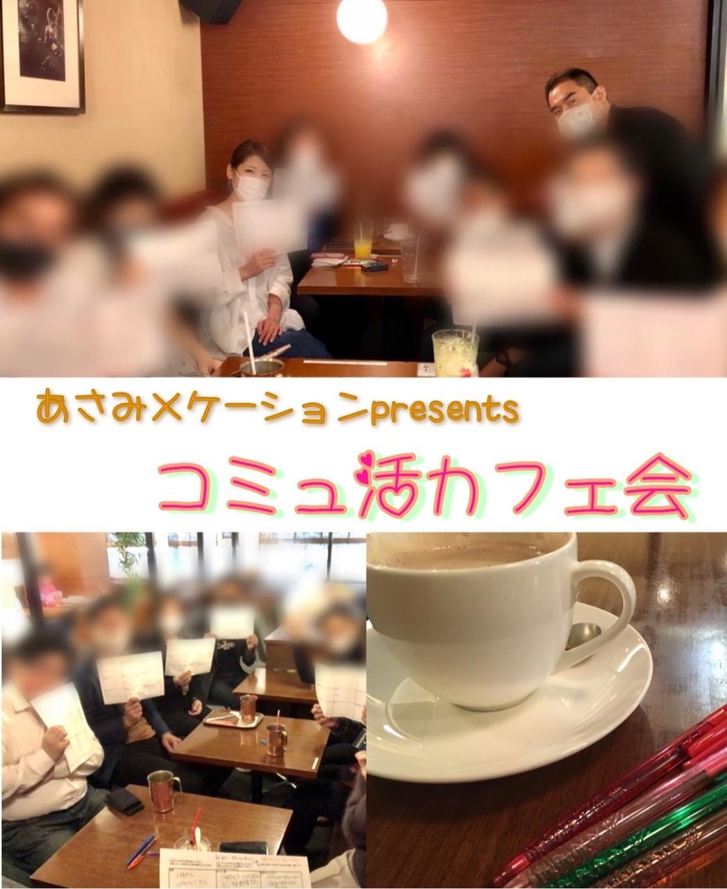 コミュ活カフェ会