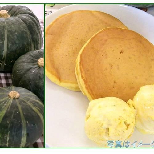 まるっと農業~みつけにくるる~ かぼちゃを使ってアイスとパンケーキを作ろう
