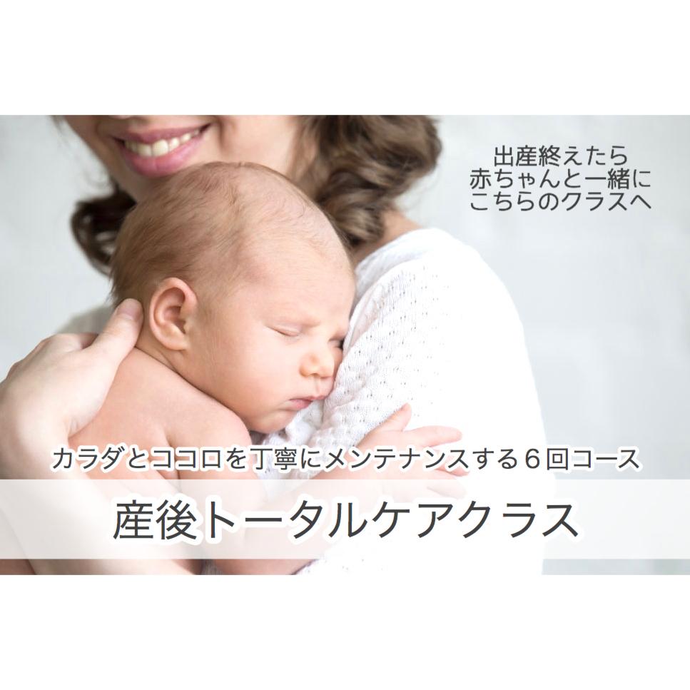 ◯【オンライン】産後トータルケアクラス(全6回)出産したらまずこちらのクラスへ!