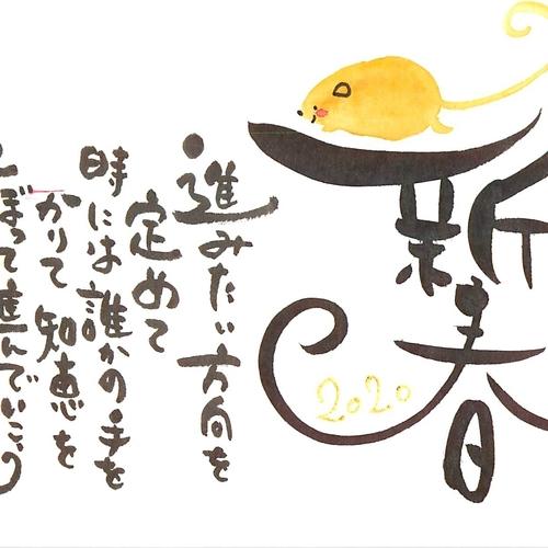 東京:ねずみ年年賀状レッスン